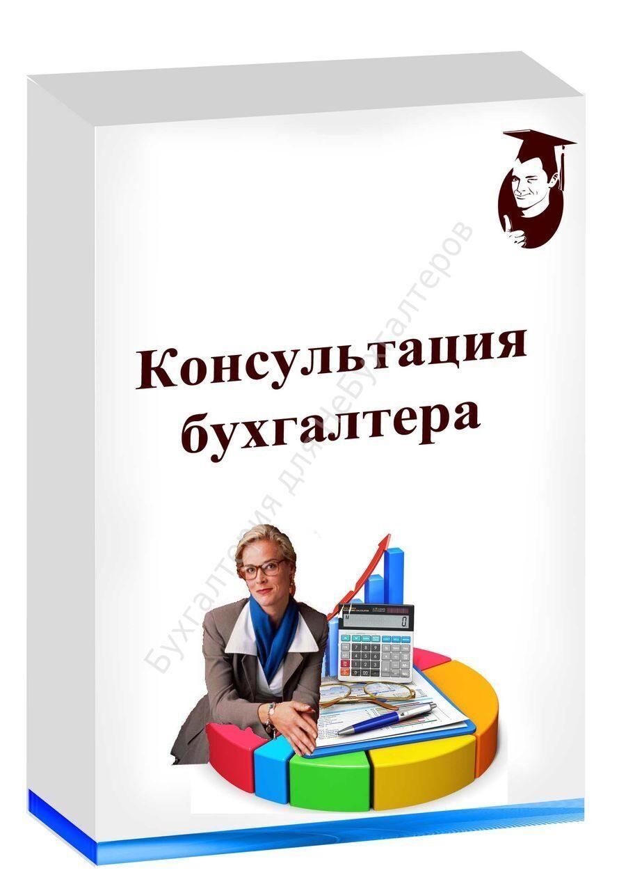 бухгалтерская консультация москва